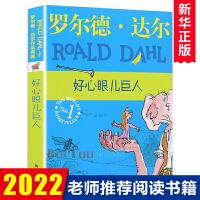 好心眼儿巨人 罗尔德达尔作品典藏 6-7-8-9-10-11-12岁同名电影圆梦巨人 儿童读物童话故事三度获得爱伦坡文