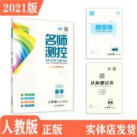 2020版 名师测控三年级下册数学 RJ人教版 附随堂练+试卷 3年级数学下册