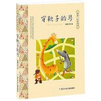 【二手8新正版】】汤素兰注音童话系列:穿靴子的马 汤素兰 9787534276682 浙江少年儿童出版社