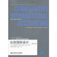 比较国际会计(第十一版)(三友会计译丛)