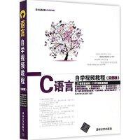 【旧书二手书八成新】C语言自学视频教程(实例版) 无盘.