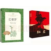 红楼梦(上下)(教育部统编《语文》推荐阅读丛书) +红岩(七年级下册必读)
