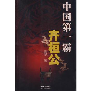 中国霸:齐恒公9787535439994 秦俊  长江文艺出版社