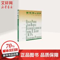 建筑师的20岁 清华大学出版社