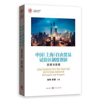 中国(上海)自由贸易试验区制度创新:回顾与前瞻 肖林   张湧 主编 格致出版社 9787543225183 正版书籍!好评联系客服有优惠!谢谢!