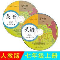 2019年正版 初中7七年级上册英语光盘(CD ROM)2张 初一上学期英语光碟与人教版七上英语书课本教材配套 人民教