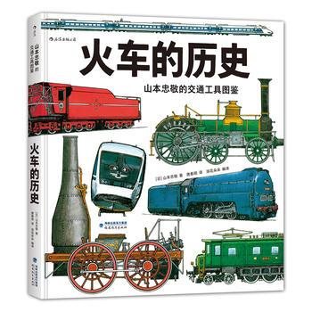 火车的历史:山本忠敬的交通工具图鉴 正版书籍 限时抢购 当当低价 团购更优惠 13521405301 (V同步)