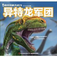 恐龙终极大决斗――异特龙军团
