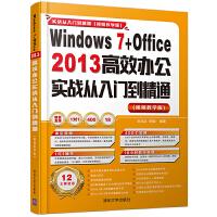 Windows 7+Office 2013 高效办公实战从入门到精通(视频教学版)