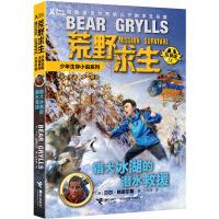 荒野求生少年生存小说拓展版14:猎犬冰湖的潜水救援
