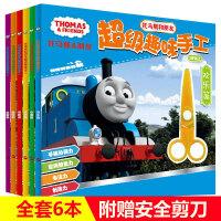 托马斯和朋友超级趣味手工 (全套6本)儿童益智游戏手工创意剪纸书