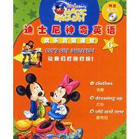 迪士尼神奇英语6(附送教学CD一张)