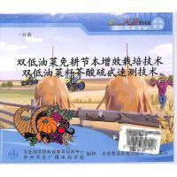 双低油菜籽芥酸硫甙速测技术双低油菜免耕节本增效栽培技术VCD( 货号:103509011800307)
