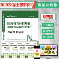中公教育2019陕西省农村信用社招聘考试用书:考前冲刺试卷