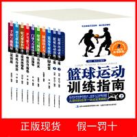 正版现货 10本 体育运动 篮球训练书 技术指导书 NBA鉴赏书 羽毛球入门书 棒球入门书 排球 网球 台球书籍 乒乓