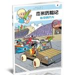 杰米历险记(4吃草的汽车典藏版)