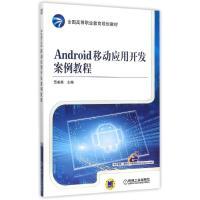 Android移动应用开发案例教程(全国高等职业教育规划教材) 范美英