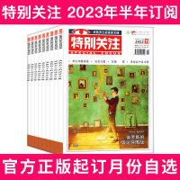 特别关注杂志2020年3月【单本】全心打造成熟男士的新闻时事书籍文学文摘过期刊