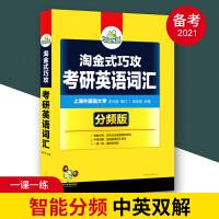 华研外语 考研英语词汇 分频版 备考2020 考研英语一词汇 可搭考研英语一历年真题试卷 考研英语硕士研究生适用