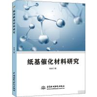纸基催化材料研究 中国水利水电出版社