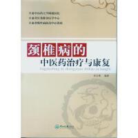 颈椎病的中医药治疗与康复 宋志靖 中山大学出版社 9787306052520