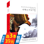 【库存尾品 世界文学文库--中华上下五千年