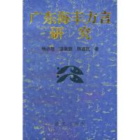 广东海丰方言研究 杨必胜 语文出版社