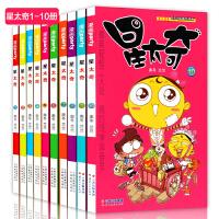 星太奇漫画全套1-10全集10本卡通动漫儿童书籍7-9-10-12岁少儿图书书小学生课外阅读书籍幽默搞笑爆笑校园漫画书豌