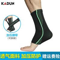 运动护踝扭伤防护篮球足球健身专业男女士透气自粘护脚腕绷带护具