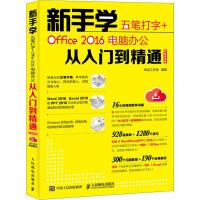 新手学五笔打字+Office 2016电脑办公从入门到精通 移动学习版 人民邮电出版社
