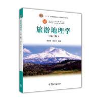 【二手旧书8成新】旅游地理学(第3版)(换封面) 保继刚 楚义芳 9787040340228 高等教育出版社