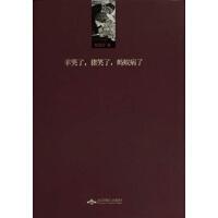 羊哭了猪笑了蚂蚁病了(一部中国版的《百年孤独》,发生在山西的《平凡的世界》,惊动文坛的魔幻现实主义巨作!)(电子书)