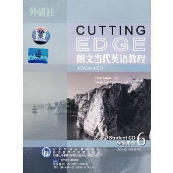 朗文当代英语教程6学生用盘(配合练习册使用)(CD)