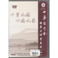 中华医学会健康大讲堂系列(十)DVD( 货号:10381000760)