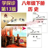 2021学习探究诊断・学探诊 八年级下册 历史 第11版 北京西城教育初二8年级下册