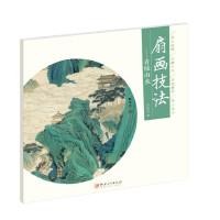 扇画技法―青绿山水 jm