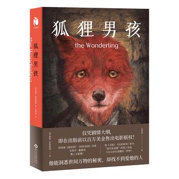 狐狸男孩 正版书籍 限时抢购 24小时内发货 当当低价 团购更优惠 13521405301 (V同步)