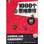 1000个思维游戏(超值白金版) (美)伊凡・莫斯科维奇,蒋励,康俊 黄山书社