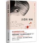 【新书店正版】亲爱的妹妹 [英]罗莎蒙德・勒普顿(Rosamund Lupton) 湖南文艺出版社