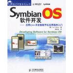 【新书店正版】Symbian OS 软件开发――应用C++开发智能手机应用程序入门,(美)Steve Babin ,周