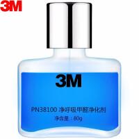 M汽车除味剂除甲醛 车内净化空气清新剂除异味 PN38100车载空净汽车用品 单瓶装