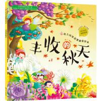 红贝壳科学童话绘本系列--幼儿科学启蒙童话绘本.丰收的秋天