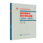 组织修复与再生学科进展【2014―2019】