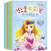 公主水彩笔涂色书全6册画画本绘画册儿童手绘本涂鸦秀填色图水彩笔马克笔画本套装女孩玩具