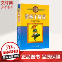 长袜子皮皮(美绘版) 中国少年儿童出版社