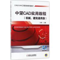 中望CAD实用教程(机械、建筑通用版) 孙琪 主编