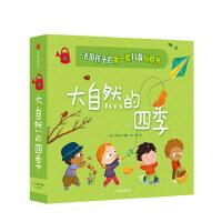大自然的四季[3-6岁] 法国孩子的第一套科普玩具书 尼尼纳 著 中信出版社图书 正版书籍