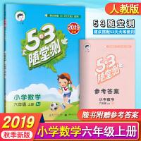 53随堂测六年级上册数学人教版