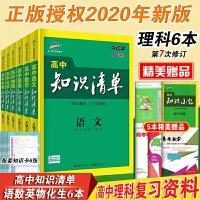 知识清单高中语文数学英语物理化学生物理科全套