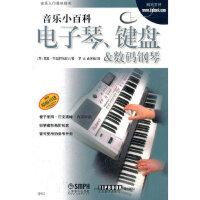 音乐小百科 电子琴 键盘与数码钢琴 (荷)雨果・平克斯特波尔,罗闻,俞闻侯 上海音乐出版社